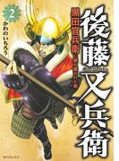 後藤又兵衛-黒田官兵衛に最も愛された男- (2)