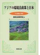 アジアの環境法政策と日本 その課題と展望 (環境法政策学会誌)