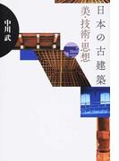 日本の古建築 美・技術・思想