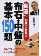 囲碁10級から初段まで布石・中盤の基本150題