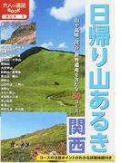 日帰り山あるき関西 2015