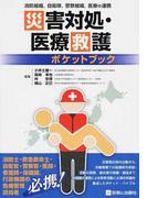 災害対処・医療救護ポケットブック 消防組織,自衛隊,警察組織,医療の連携