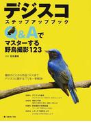 デジスコステップアップブック Q&Aでマスターする野鳥撮影123