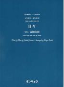 日々 女声3部合唱・混声4部合唱 NHK「みんなのうた」より (合唱ピース)
