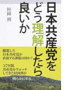 日本共産党をどう理解したら良いか