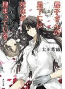 【セット商品】櫻子さんの足下には死体が埋まっている 1~5巻(角川文庫)