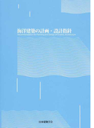海洋建築の計画・設計指針