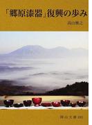 「郷原漆器」復興の歩み (岡山文庫)
