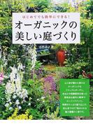 オーガニックの美しい庭づくり はじめてでも簡単にできる!