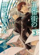 五番街の白やぎさん 3 (サンデーGXコミックス)(サンデーGXコミックス)