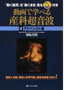 動画で学べる産科超音波 「動く胎児」を「動くまま」見るDVD付き 2 アドバンスト編