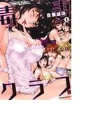 毒妻クラブ(BAMBOO COMICS) 3巻セット