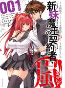 新妹魔王の契約者・嵐!(JETS COMICS) 5巻セット(ジェッツコミックス)