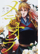 メテオラ(ビーズログコミックス) 3巻セット(B'sLOG COMICS)