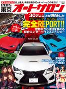 オフィシャルブック 東京オートサロン 2015(サンエイムック)