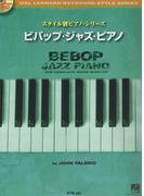 スタイル別ピアノシリーズ ビバップジャズピアノ