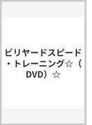 ビリヤードスピード・トレーニング[DVD]