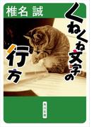 くねくね文字の行方(角川文庫)