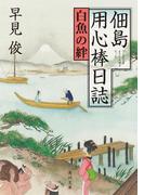 【期間限定価格】佃島用心棒日誌 白魚の絆(角川文庫)