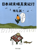 日本細末端真実紀行(角川文庫)