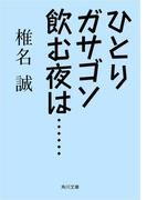 ひとりガサゴソ飲む夜は・・・・・・(角川文庫)