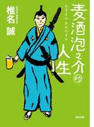 麦酒泡之介的人生(角川文庫)
