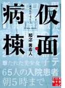 仮面病棟(実業之日本社文庫)