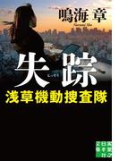 失踪 浅草機動捜査隊(実業之日本社文庫)