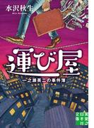 運び屋(実業之日本社文庫)