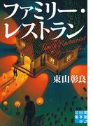 ファミリー・レストラン(実業之日本社文庫)