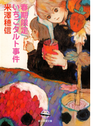 【セット商品】〈小市民〉シリーズ4冊セット(創元推理文庫)