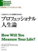 「人生のジレンマ」を克服するために プロフェッショナル人生論(DIAMOND ハーバード・ビジネス・レビュー論文)