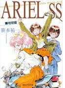 ARIEL SS 地球編(朝日エアロ文庫)