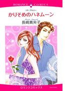 かりそめのハネムーン(6)(ロマンスコミックス)