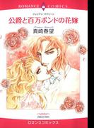 公爵と百万ポンドの花嫁(3)(ロマンスコミックス)