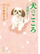 犬のこころ 犬のカウンセラーが出会った11の感動実話(角川文庫)