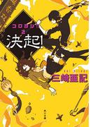 決起! コロヨシ!! 2(角川文庫)