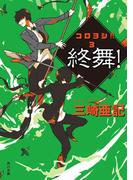 終舞! コロヨシ!! 3(角川文庫)