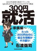 300円就活 準備編(角川書店単行本)