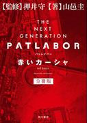 【期間限定価格】THE NEXT GENERATION パトレイバー 分冊版 赤いカーシャ(角川書店単行本)