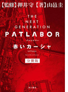 THE NEXT GENERATION パトレイバー 分冊版 赤いカーシャ(角川書店単行本)