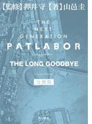 【期間限定価格】THE NEXT GENERATION パトレイバー 分冊版 THE LONG GOODBYE(角川書店単行本)