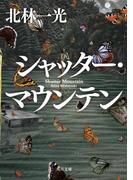 シャッター・マウンテン(角川文庫)
