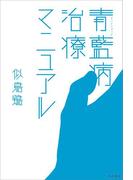 青藍病治療マニュアル(角川書店単行本)