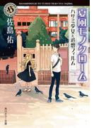 夏風モノクローム ハサミ少女と追想フィルム(角川ホラー文庫)