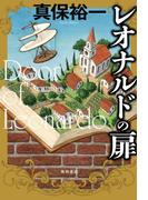 【期間限定価格】レオナルドの扉(角川書店単行本)