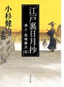 江戸裏日月抄 浪人・岩城藤次(五)(角川文庫)