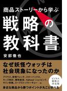 商品ストーリーから学ぶ戦略の教科書(中経出版)