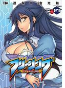 フリージング27(ヴァルキリーコミックス)