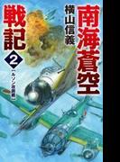 南海蒼空戦記2 ルソン攻囲戦(C★NOVELS)